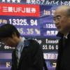Bursele asiatice cad, preţul petrolului este în scădere
